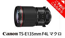 Canon (キヤノン) TS-E135mm F4L マクロ