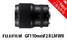 FUJIFILM GF110mm F2 R LM WR