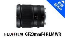 FUJIFILM GF23mmF4 R LM WR