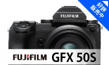 FUJIFILM (フジフイルム) GFX 50S