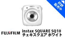 FUJIFILM ハイブリッドインスタントカメラ instax SQUARE SQ10 チェキスクエア ホワイト