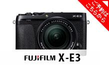 FUJIFILM (フジフイルム) X-E3