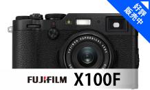 FUJIFILM (フジフイルム) X100F