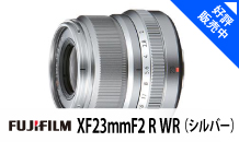 FUJIFILM(フジフイルム) フジノン XF23mm F2 R WR(シルバー)