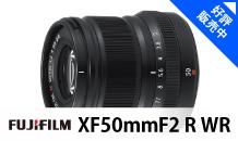 FUJIFILM (フジフイルム) XF50mmF2 R WR