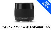 HASSELBLAD (ハッセルブラッド) XCD 45mm F3.5