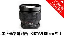 木下光学研究所 (キノシタコウガクケンキュウジョ) KISTAR 85mm F1.4 (コンタックスRTSマウント)