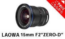 "LAOWA (ラオワ) 15mm F2""ZERO-D""(フルサイズ対応/ソニーE用)"