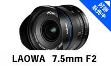 LAOWA 7.5mm F2(マイクロフォーサーズ用)