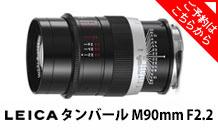 Leica (ライカ) タンバール M90mm F2.2