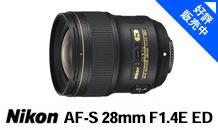 Nikon (ニコン) AF-S NIKKOR 28mm F1.4E ED