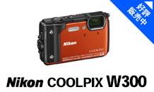 Nikon(ニコン)COOLPIX W300