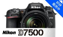 Nikon(ニコン) D7500