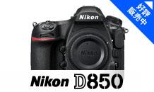 Nikon(ニコン) D850