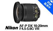 Nikon (ニコン) AF-P DX NIKKOR 10-20mm F4.5-5.6G VR