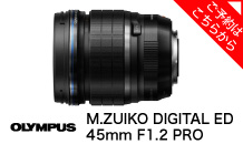 OLYMPUS (オリンパス) M.ZUIKO DIGITAL ED 45mm F1.2 PRO