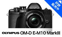 OLYMPUS OM-D E-M10 MarkⅢ