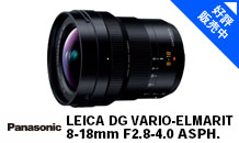 Panasonic LEICA DG VARIO-ELMARIT 8-18mm F2.8-4.0 ASPH. H-E08018