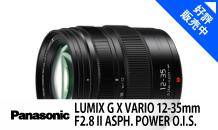 Panasonic (パナソニック) LUMIX G X VARIO 12-35mm F2.8 II ASPH. POWER O.I.S.