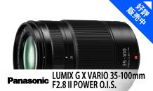 Panasonic (パナソニック) LUMIX G X VARIO 35-100mm F2.8 II POWER O.I.S.