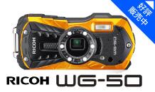 RICOH (リコー) WG-50