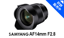 SAMYANG (サムヤン) AF 14mm F2.8 (ソニーE用)