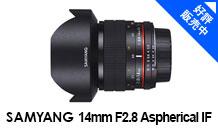 SAMYANG (サムヤン) 14mm F2.8 Aspherical IF(ソニーE用/フルサイズ対応)