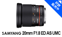 SAMYANG (サムヤン) 20mm F1.8 ED AS UMC