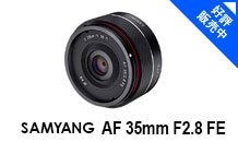 SAMYANG (サムヤン) AF 35mm F2.8 FE (ソニーE用/フルサイズ対応)