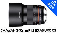 SAMYANG (サムヤン) 35mm F1.2 ED AS UMC CS