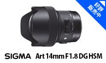 SIGMA(シグマ) Art 14mm F1.8 DG HSM