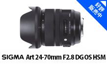 SIGMA(シグマ) Art 24-70mm F2.8 DG OS HSM