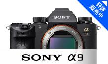 SONY (ソニー) α9