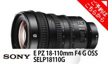 SONY (ソニー) E PZ 18-110mm F4 G OSS SELP18110G
