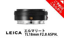 Leica (ライカ) エルマリート TL18mm F2.8 ASPH.
