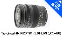 Tokina (トキナー) FiRIN 20mm F2.0 FE MF (ソニーE用/フルサイズ対応)