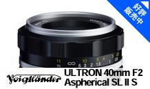 Voigtlander ULTRON 40mm F2 Aspherical SL II S