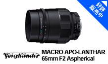 Voigtlander MACRO APO-LANTHAR 65mm F2 Aspherical E-mount