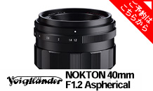 NOKTON 40mm F1.2 Aspherical E-mount