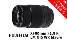 FUJIFILM (フジフイルム) フジノン XF80mm F2.8 R LM OIS WR Macro