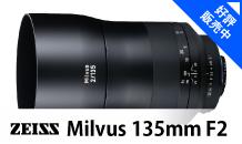 Carl Zeiss (カールツァイス) Milvus 135mm F2