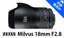 Carl Zeiss (カールツァイス) Milvus 18mm F2.8