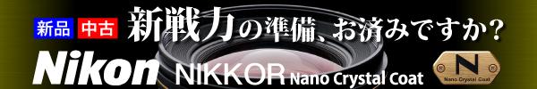 Nikonナノクリスタルコートレンズ