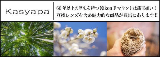Nikon Fマウントレンズ