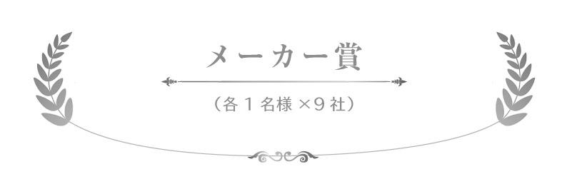 メーカー賞