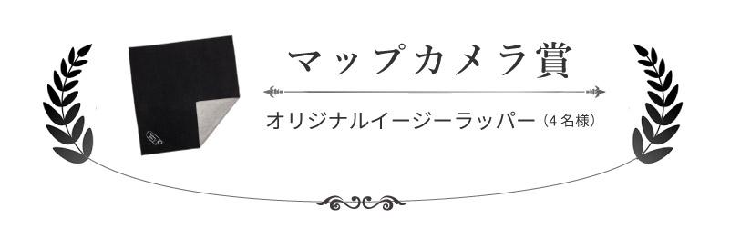 マップカメラ賞