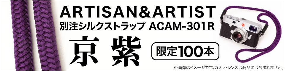 ARTISAN&ARTIST 別注シルクストラップ ACAM-301R 京紫