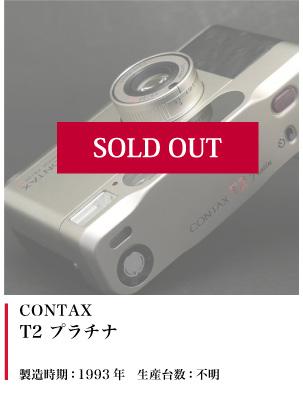 CONTAX (コンタックス) T2 (プラチナ)