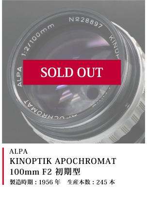 ALPA (アルパ) KINOPTIK APOCHROMAT 100mm F2 (ALPAマウント) 初期型