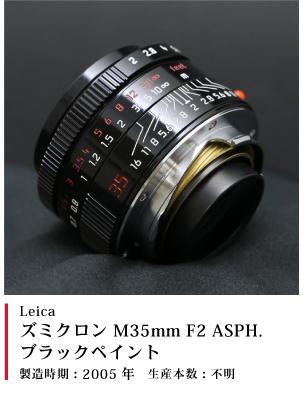 ズミクロン M35mm F2 ASPH. ブラックペイント